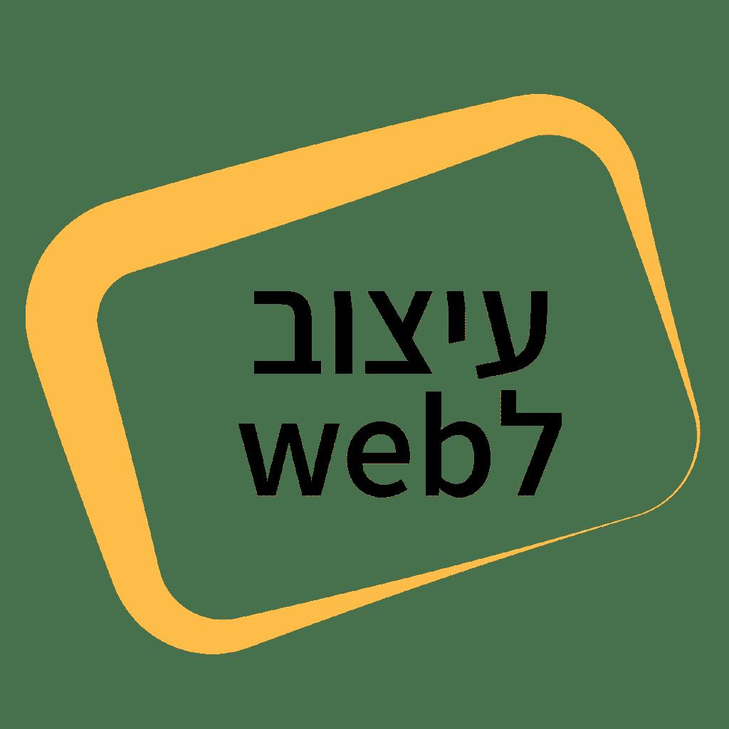 עיצוב WEB